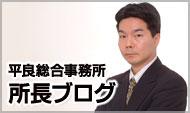 平良総合事務所所長ブログ